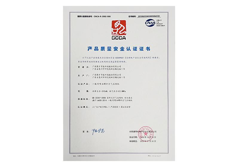 产品质量安全认证
