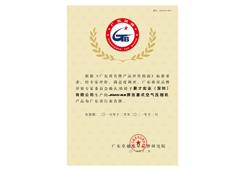 JUCAI活塞式空压机荣获广东名牌产品称号