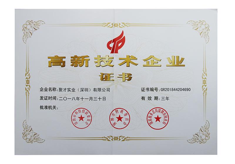 聚才被誉为国家级高新技术企业称号