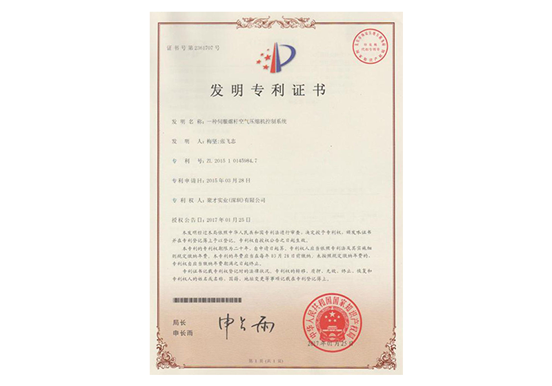 JUCAI patent certificate..