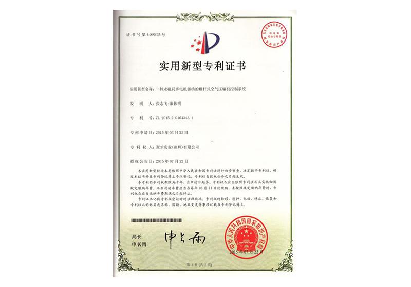 JUCAI patent certificate.