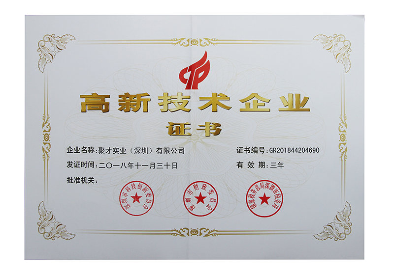 JUCAI company is honored as a high-tech enterprise